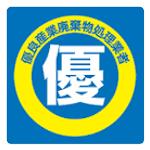 優良産業廃棄物処理業者のシンボル