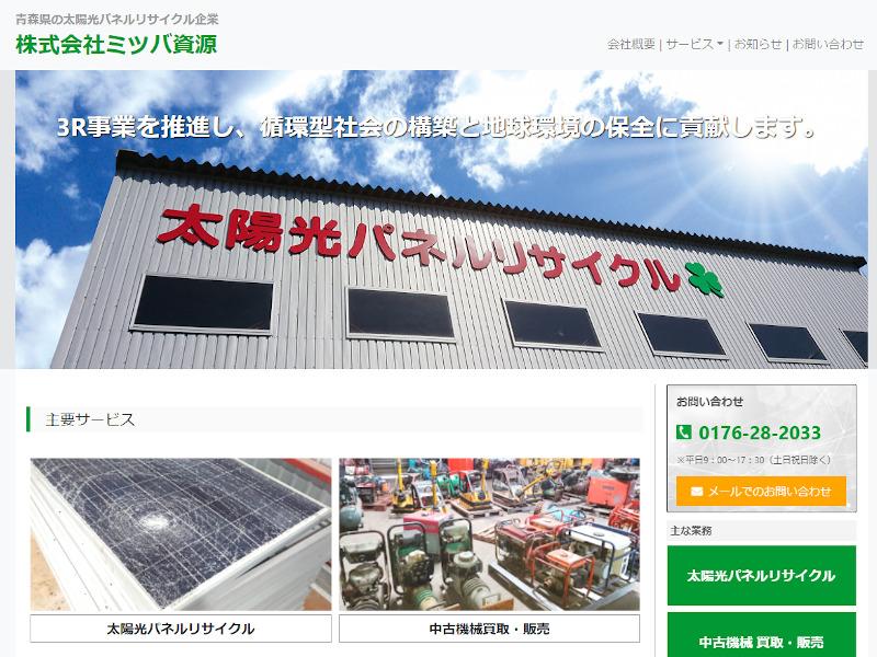 青森県にあるミツバ資源のトップページ