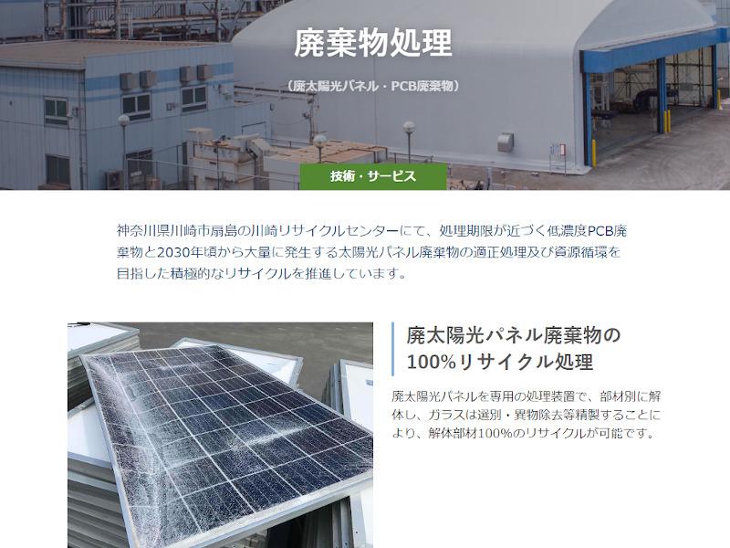 神奈川県川崎にある東京パワーテクノロジーのトップページ
