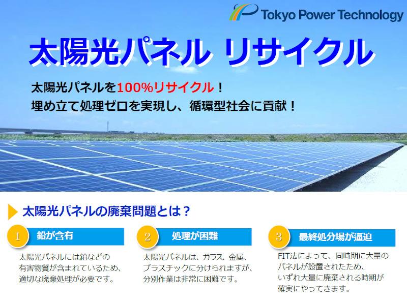 神奈川県川崎市にある東京パワーテクノロジー(2)