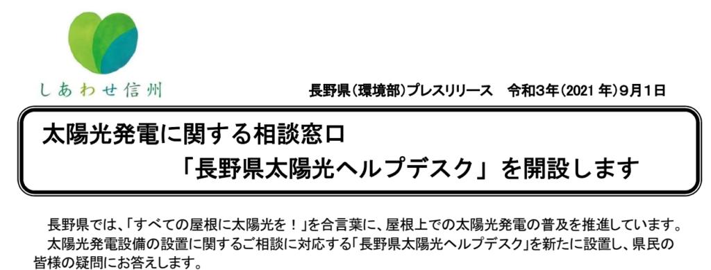 長野県PVヘルプデスク開設