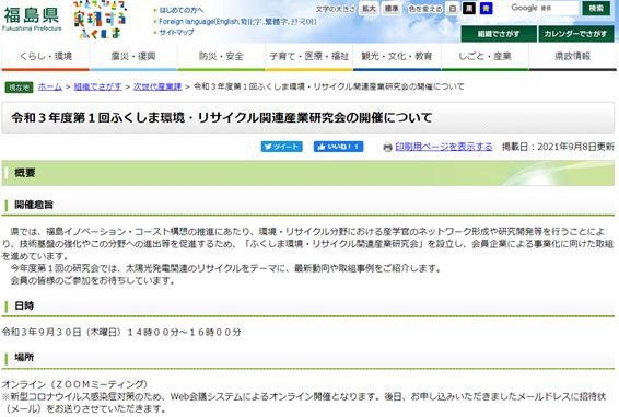 福島県_リサイクル関連産業研究会