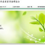 佐賀県産業資源循環協会